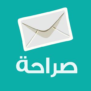 Sarahah: una app que de forma anónima, divide a los usuarios